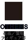 OTHERS-その他/アクセサリー/小物/