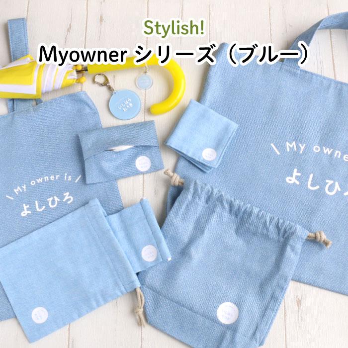 Myowner(ブルー)