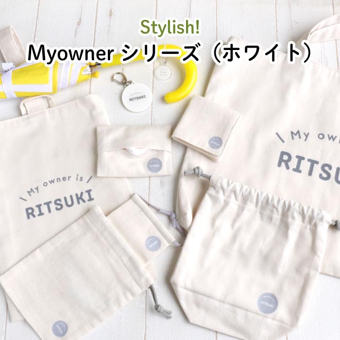Myowner(ホワイト)