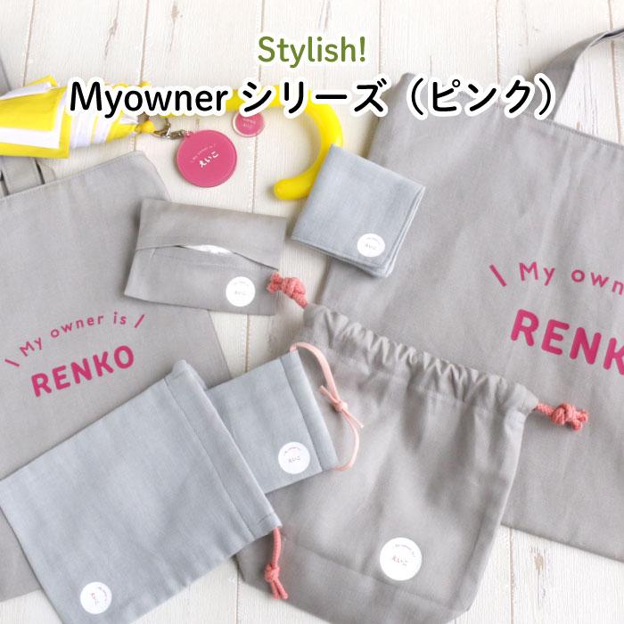 Myowner(ピンク)