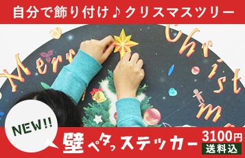 貼ってはがせるウォールステッカー「自分で飾り付け♪クリスマスツリードーム」