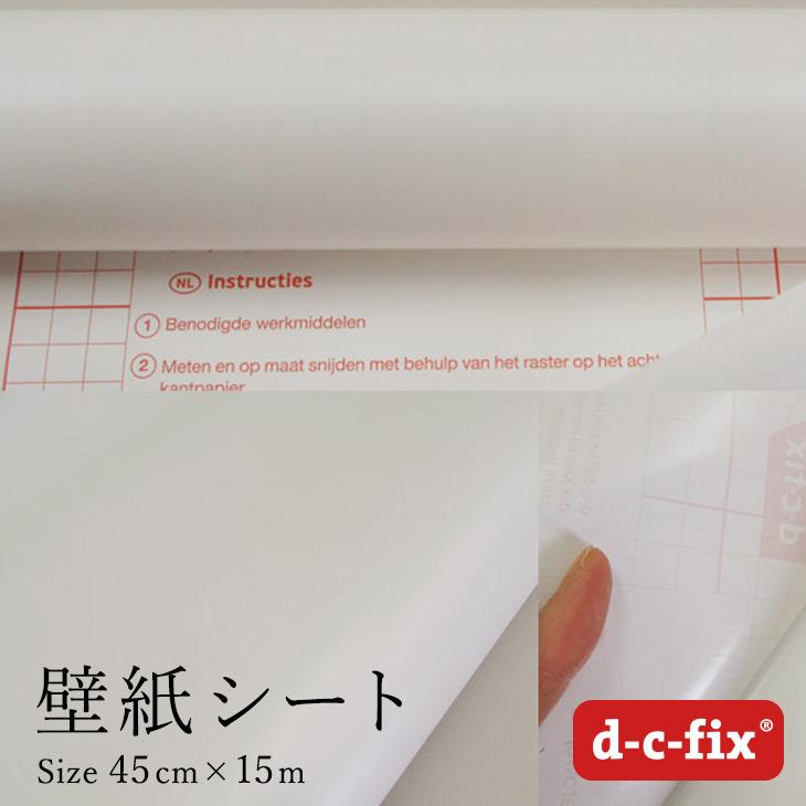 粘着シート d-c-fix(つやなし白) 45cm巾×15m
