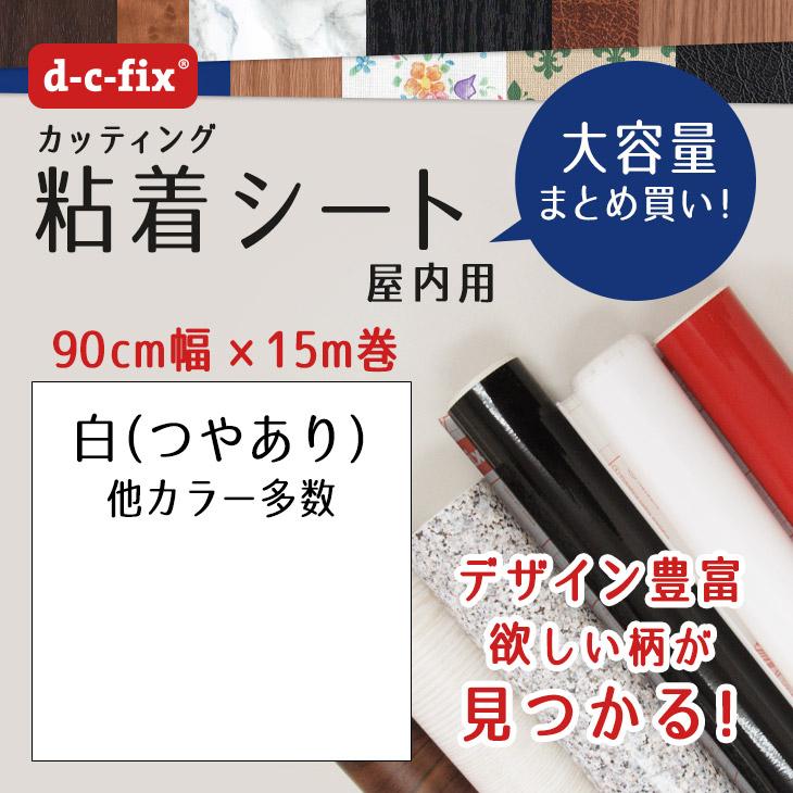 d-c-fixつやあり白90cm巾×15m