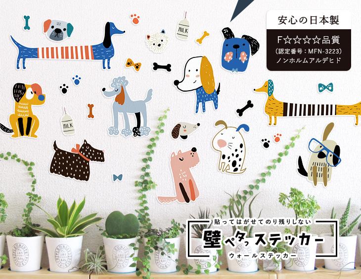 壁ペタっステッカー「おすましワンちゃん」の使用例1