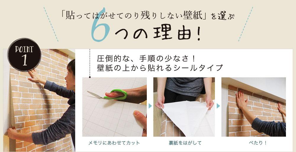 「貼ってはがせてのり残りしない壁紙」を選ぶ6つの理由1