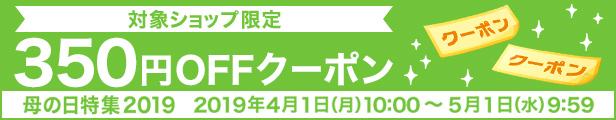 母の日特集2019 最大350円OFF選べるクーポン企画ページ