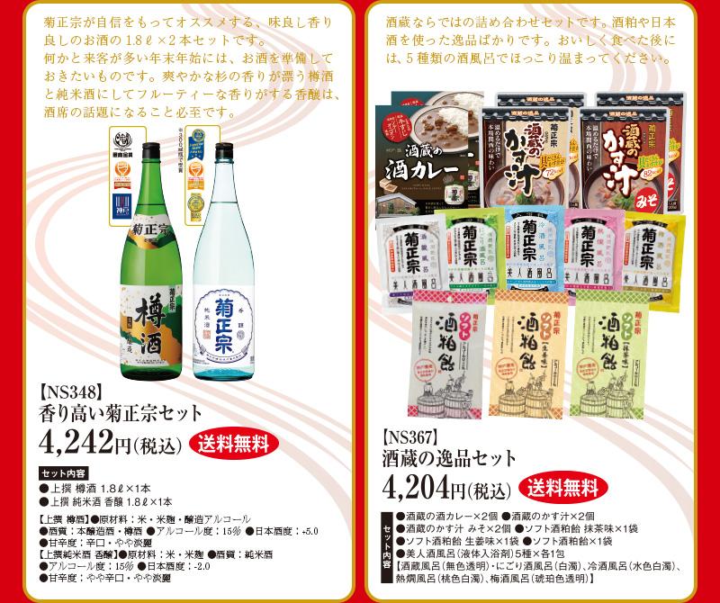 香り高い菊正宗セット、酒蔵の逸品セット