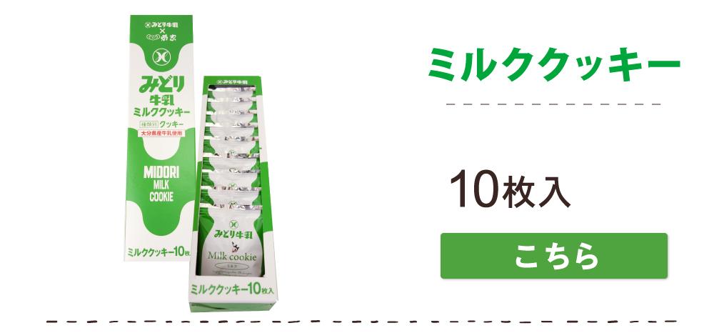 """ミルクだけ10"""""""