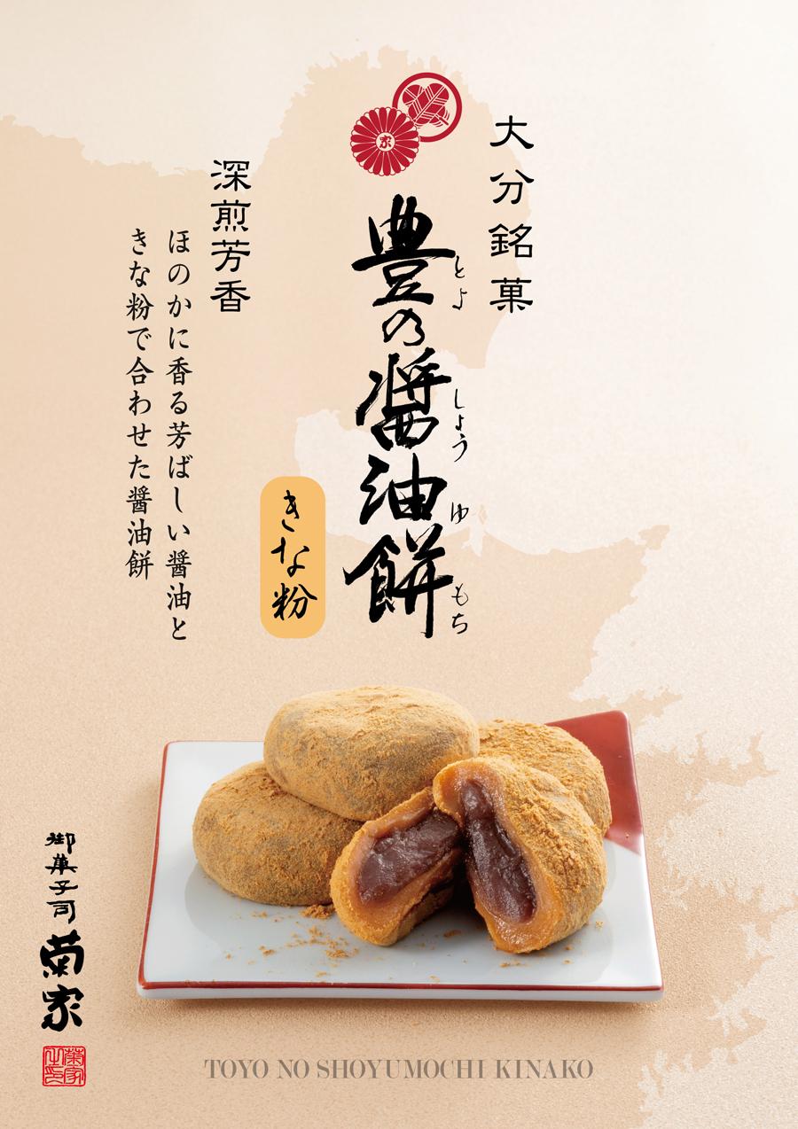 豊の醤油餅イメージ