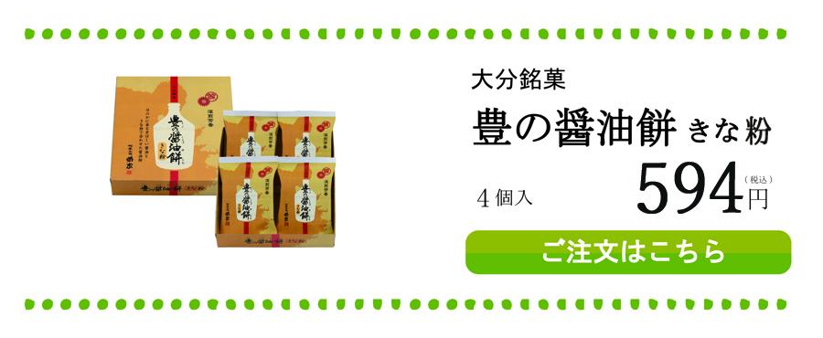 豊の醤油餅4個入