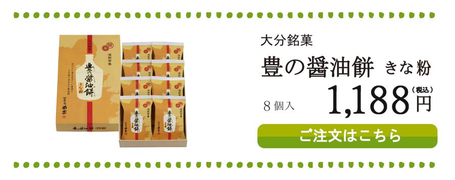 豊の醤油餅8個入