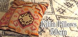 50cmキリムクッション