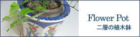 トルコ陶器の植木鉢