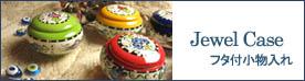 トルコ陶器の小物入れ