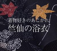 笠仙の浴衣