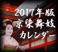 2017年版 京染舞妓カレンダー