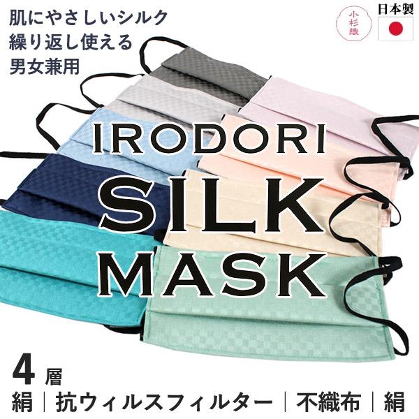 絹マスク 不織布 小杉織
