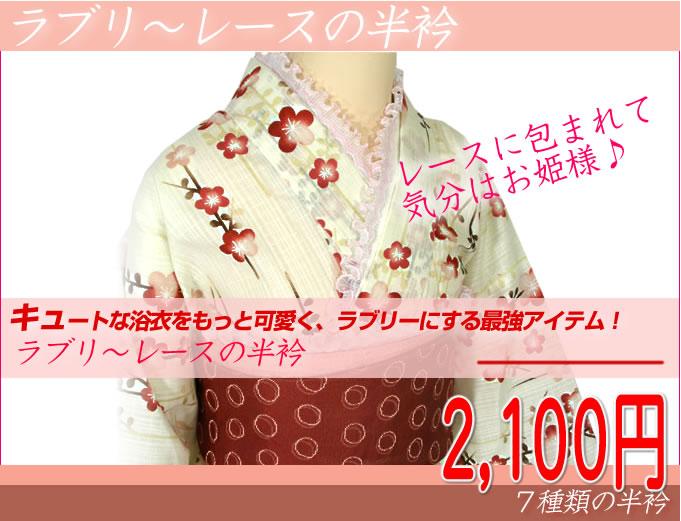 ラブリーレース半衿!気分はお姫様♪2,900円 7種類の半衿!