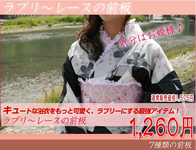 ラブリーレース前板!気分はお姫様♪1260円 7種類の前板!