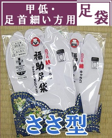 【福助足袋】甲低・足首細い方用の足袋【ささ型】