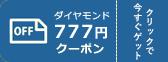 777円ダイヤモンド会員クーポン