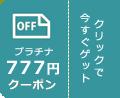 777円プラチナ会員クーポン