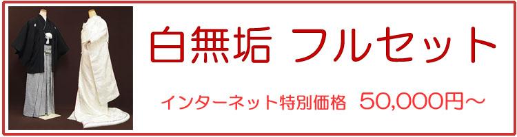 花嫁衣裳・・・白無垢・紋付袴・フルセット