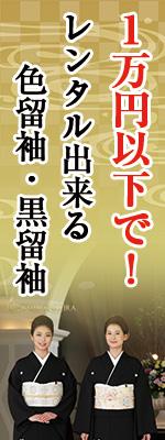 1万円以下でレンタル出来る!色留袖・黒留袖 特集!