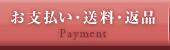 きものレンタル宅配便 お支払い・送料・返品