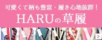 HARU草履