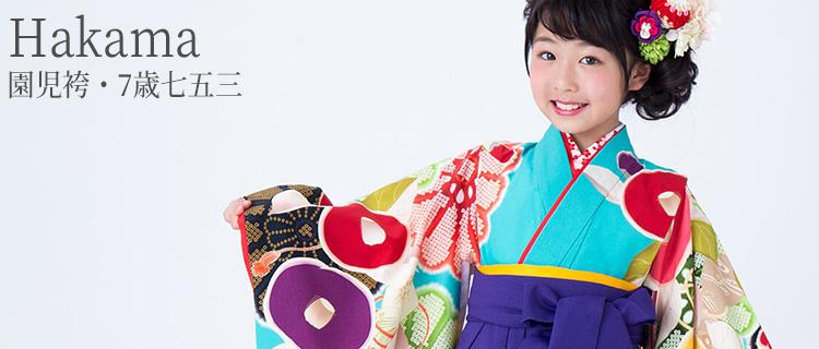 七歳(四つ身+袴)