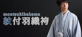 紋付袴 レンタル