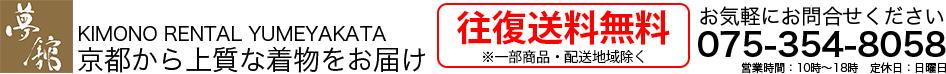 上質のお着物を京都から全国へ宅配レンタル。京都着物レンタル夢館(ゆめやかた)