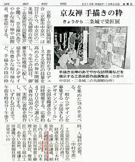 第27回工芸染匠作品展覧会にて近畿経済産業局長賞受賞