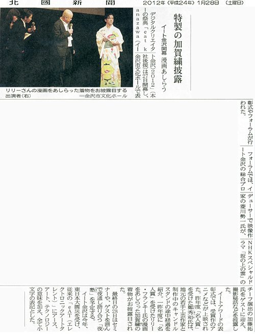 2012年1月27日、28日付北國新聞にeAT'10 KANAZAWA 名人賞受賞記念制作掲載
