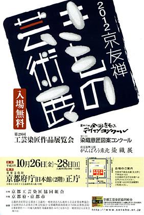 2012年2月創立50周年記念第28回工芸染匠作品展覧会にて展示