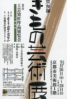 2014年9月第31回工芸染匠作品展覧会にて展示