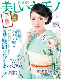 『美しいキモノ』2012年夏号に掲載されております。