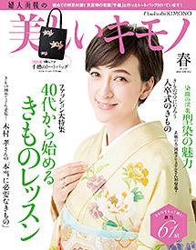 『美しいキモノ』2012年春号に掲載されております。