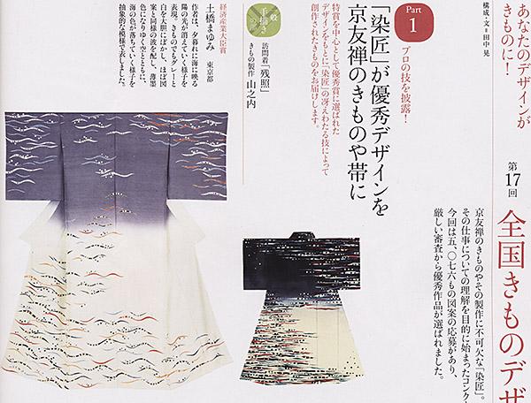『美しいキモノ』2014年春号に掲載されております。