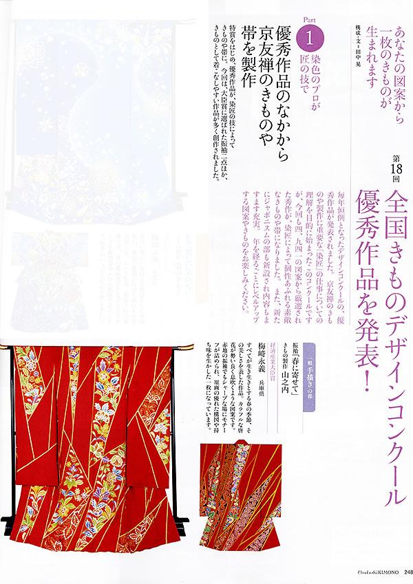 『美しいキモノ』2014年冬号に掲載されております。
