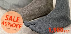 冬柄足袋 冬無地色足袋