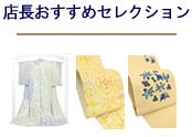 店長おすすめセレクション「きもの四季」