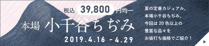本場小千谷ちぢみ特集