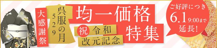 「ごふく(5・2・9)」の均一価格特集!
