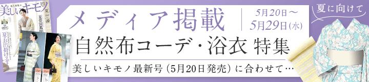 メディア掲載 ~自然布コーデ・浴衣特集~