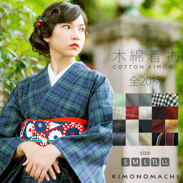 木綿の着物と帯