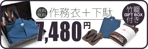作務衣+下駄+竹籠セット
