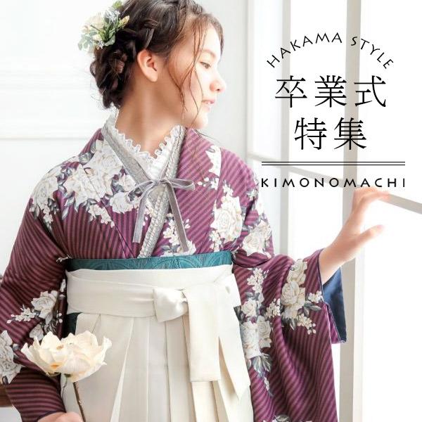 2020*卒業式特集~袴Style~