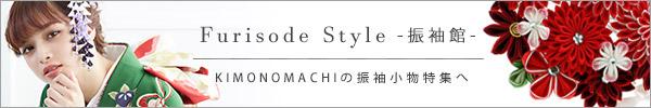 京都きもの町の振袖特集「振袖館」を見る